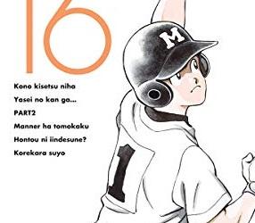 【悲報】あだち充の野球漫画『MIX』連載休止「甲子園もない世の中で野球漫画を描いていいのか?」