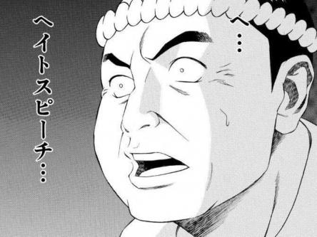 韓国人「日本のマンガアニメは、中国人の魅力的なキャラは描くのに、韓国人は描かない!」 →どう言い返す?
