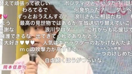 声優の岡本信彦さん、昨日のニコ生でも謝罪wwwコメントでめっちゃイジられるwwww