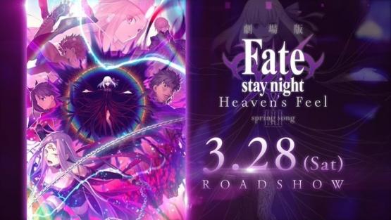 【公式発表】『劇場版「Fate/stay night [Heaven's Feel]」Ⅲ』公開延期に! 変更後の公開日は「2020年4月25日(土)」