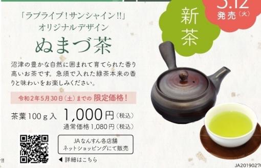 「ラブライブ!サンシャイン!!」オリジナルデザイン「ぬまづ茶」新発売!! イラストが意識高すぎてフェミさんも文句ないやろ
