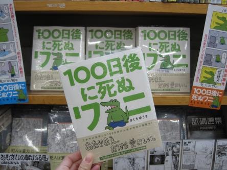 """【酷すぎ】100日ワニの単行本が発売 ⇒ 描き下ろし""""漫画""""28ページのうち20ページは挿絵が入ってるだけの実質白紙で4コマは8ページのみwww"""