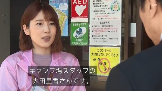 声優・内田真礼さん(まれいたそ)『警視庁・捜査一課長2020』に出演!! 結構出番あったな!! やっぱりかわいい!!