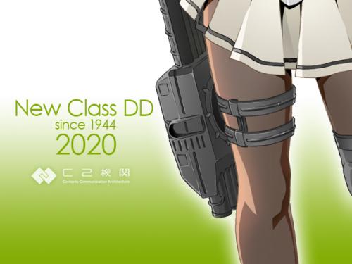 『艦これ』2020年に実装予定の新駆逐艦娘の担当絵師は初参加の人!! 一体誰なんだ・・・