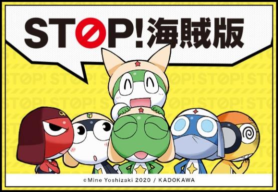 【悲報】吉崎観音先生、未だに粘着される! ケロロが「STOP!海賊版」とコラボ ⇒ 批判される