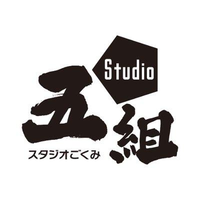 アニメ制作会社・スタジオ五組「14時に、弊社に関する事で皆様にご報告があります」⇒ その発表は・・・・