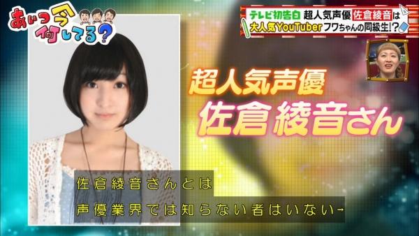 【TV出演】声優の佐倉綾音さん(あやねる)、写真集の売上げが4万部突破していた事が判明するwwwすげえええええええ