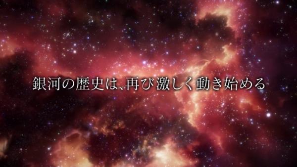 アニメ『銀河英雄伝説 Die Neue These』の続編(全24話)の制作決定。超特報PVを公開!!