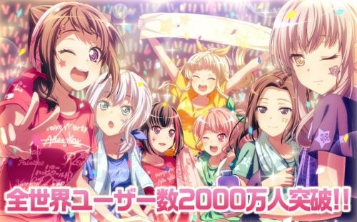 【朗報】ソシャゲ「バンドリ!ガルパ」全世界ユーザー数2000万人突破!すげえええええ