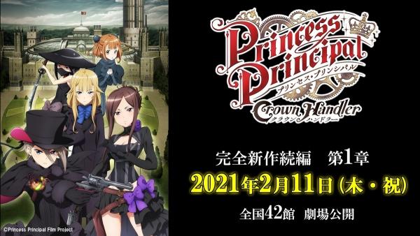 【劇場公開】「プリンセス・プリンシパル Crown Handler 第1章」が来年2月11日公開、最新PVも公開! TV放送からもう3年経ったのか・・