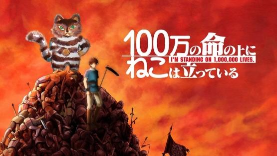 アニメ『100万の命の上に俺は立っている』いらすとやの次は絵本「100万回生きたねこ」とコラボ、第2話本編の中に「とらねこくん」が登場!