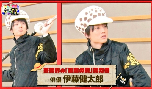 【悲報】ワンピース バラエティ番組 「海賊王におれはなるTV」#3が配信停止・・・伊藤健太郎容疑者が出演