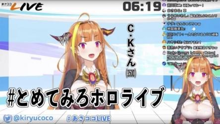 【悲報】人気VTuberさん、ホロライブ4・桐生ココ、生配信の権限を剥奪されてしまう