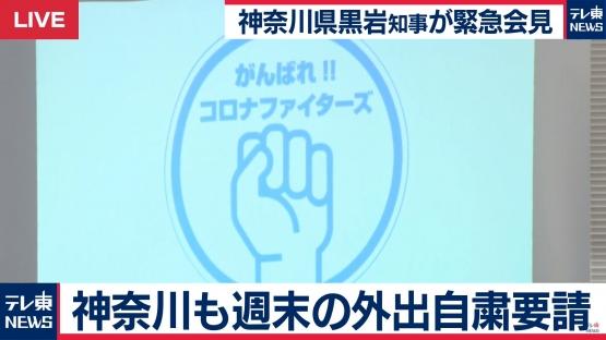 【悲報】神奈川・埼玉・千葉県民に都内への移動自粛を要請へ! そして神奈川県にコロナファイターズが爆誕wwwww