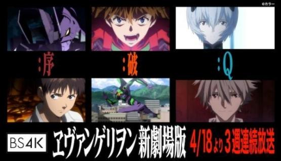NHKさん、今度は「全エヴァンゲリオン大投票」受付開始 新劇場版3週連続放送や「歴史秘話ヒストリア」も