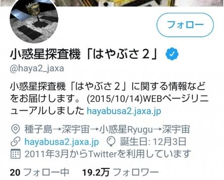 【朗報】JAXAはやぶさ2運営が何故か艦これ七周年を縦読みでお祝いする!!