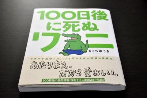 『100日後に死ぬワニ』の帯文が波紋! 「描き下ろし漫画28P」はどこに?「優良誤認表示」との指摘も
