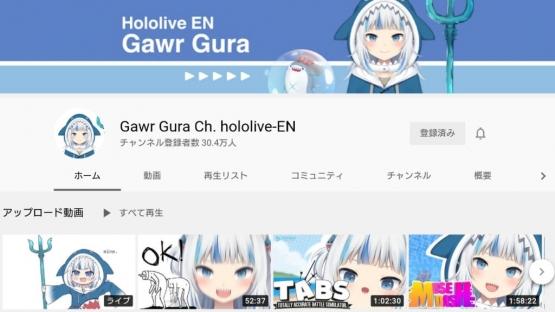 gawr_gura_youtube_channel_17_september_2020.jpg