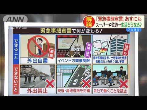 【速報】安倍首相、緊急事態宣言を発令!5月6日までの1ヶ月!! お前らちゃんと守れよ!!