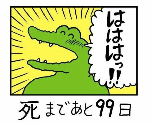 100ワニ作者「クソっ…ワイだけステマで叩かれて同じワープパーティ所属のギャルと恐竜がアニメ成功するのだけは許せん…ッ!せやっ!」