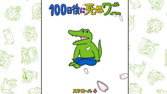 【速報】100日ワニ作者! ステマ騒動後初の新規絵を投下!!!!!