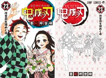 【悲報】韓国で「鬼滅の刃」パクリ漫画が連載開始し大炎上