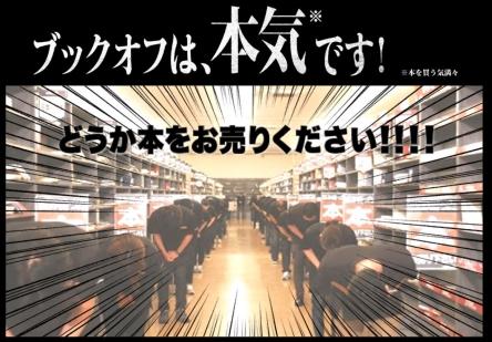 l_kontake1607966_200827bookoff04.jpg