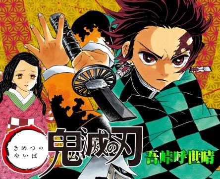 main_kimetsu_202005172024479dc.jpg