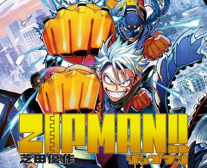 【悲報】ジャンプ新連載まじで続かない!ついに「ZIPMAN」が逝く