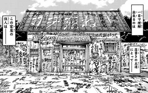 【日本人の民度】コロナでも営業を続けようとした飯屋、コロナ自警団に張り紙をされる