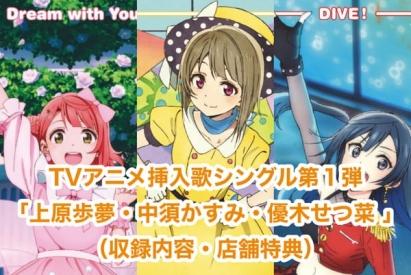 niji_single_3type_top2.jpg
