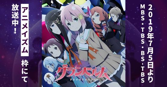 アニメ脚本家「配信人気重視になったので日本で受けなくてもいい、海外が高く買ってくれれば!という作品は間違いない増えていく」 お前らええんか・・・