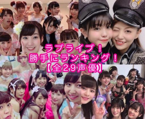 rank_lovelive_cast.jpg