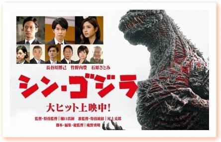 【悲報】富野由悠季監督「『シン・ゴジラ』は100点中60点」