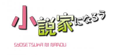 shosetsukaninarou_20200526014423a3c.png