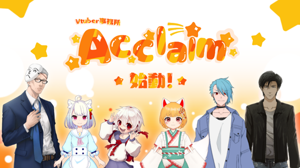 v-acclaim-img_post02.png
