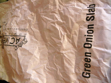blog CP1 Breakfast, Green Onion Slab with Natto & Chirimen Jako_DSCN1790-1.11.19.jpg