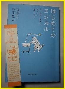エシカルな本