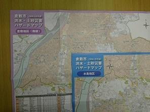 ハザードマップ写真