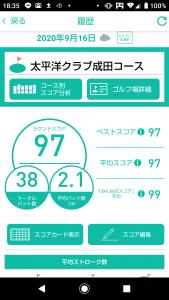 Screenshot_20200916-183515.png