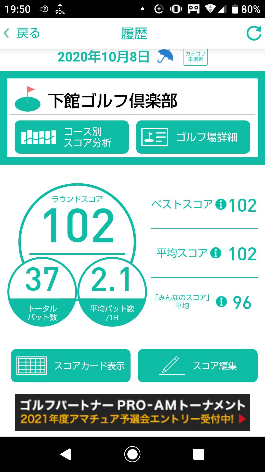 Screenshot_20201008-195053.png