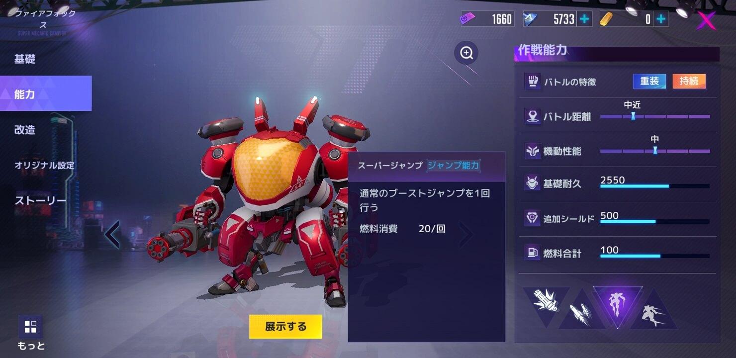 Screenshot_20201114-095220_Super Mecha Champions