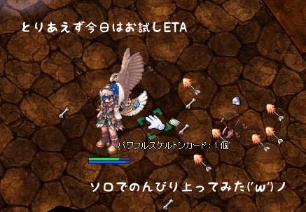 ETAと星帝2