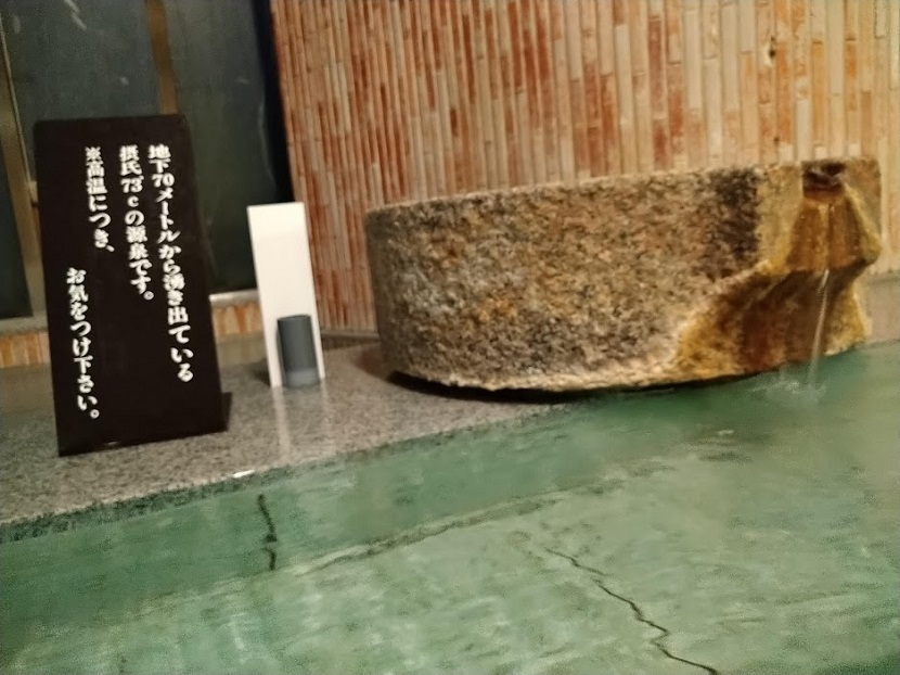 大浴場 内湯 源泉