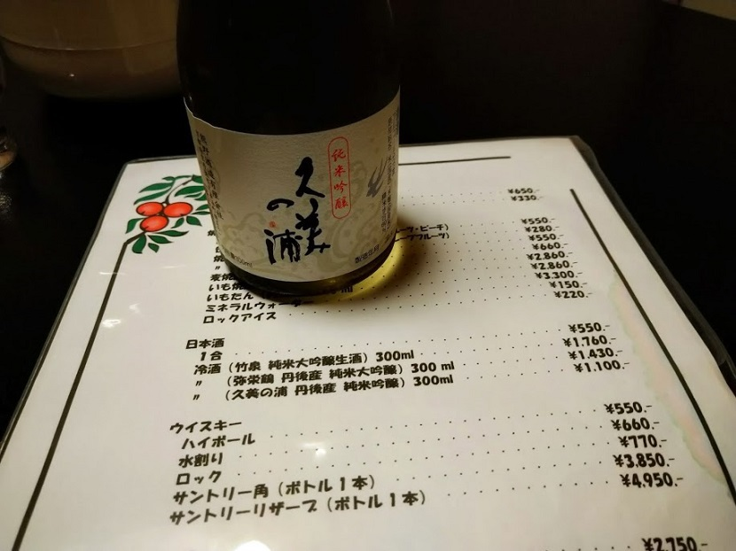 夕食_地酒冷酒