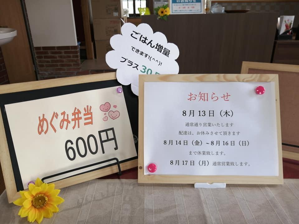 20200807‗めぐみデリカ (3)