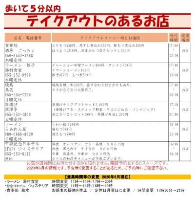湯村温泉テイクアウトのあるお店20200719