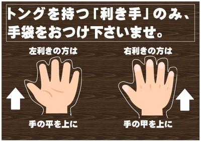 手袋装着機のPOP