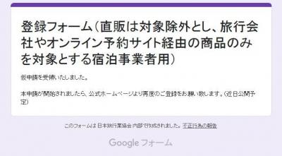 goto-touroku.jpg