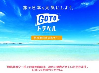 goto20200907.jpg